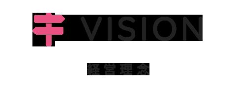 VISION 経営理念
