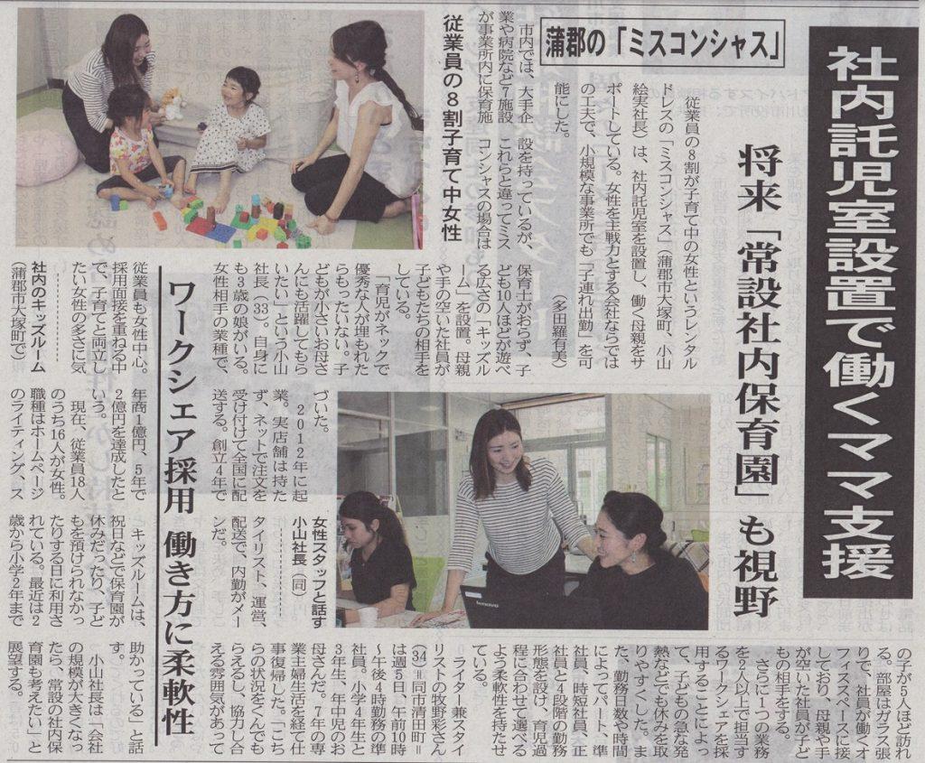 東日新聞にミスコンシャスが掲載されました