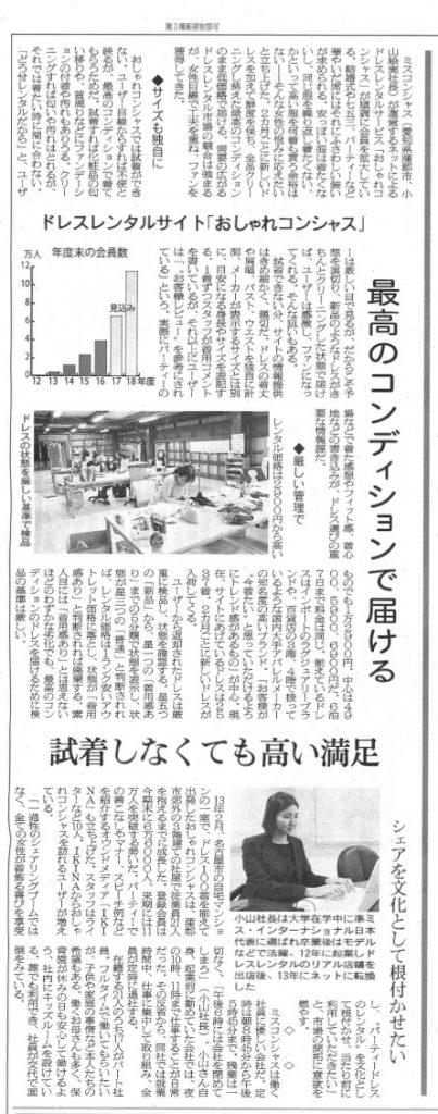 繊研新聞 ミスコンシャス 2017/11/27