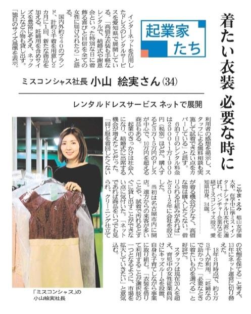 愛媛新聞 ミスコンシャス