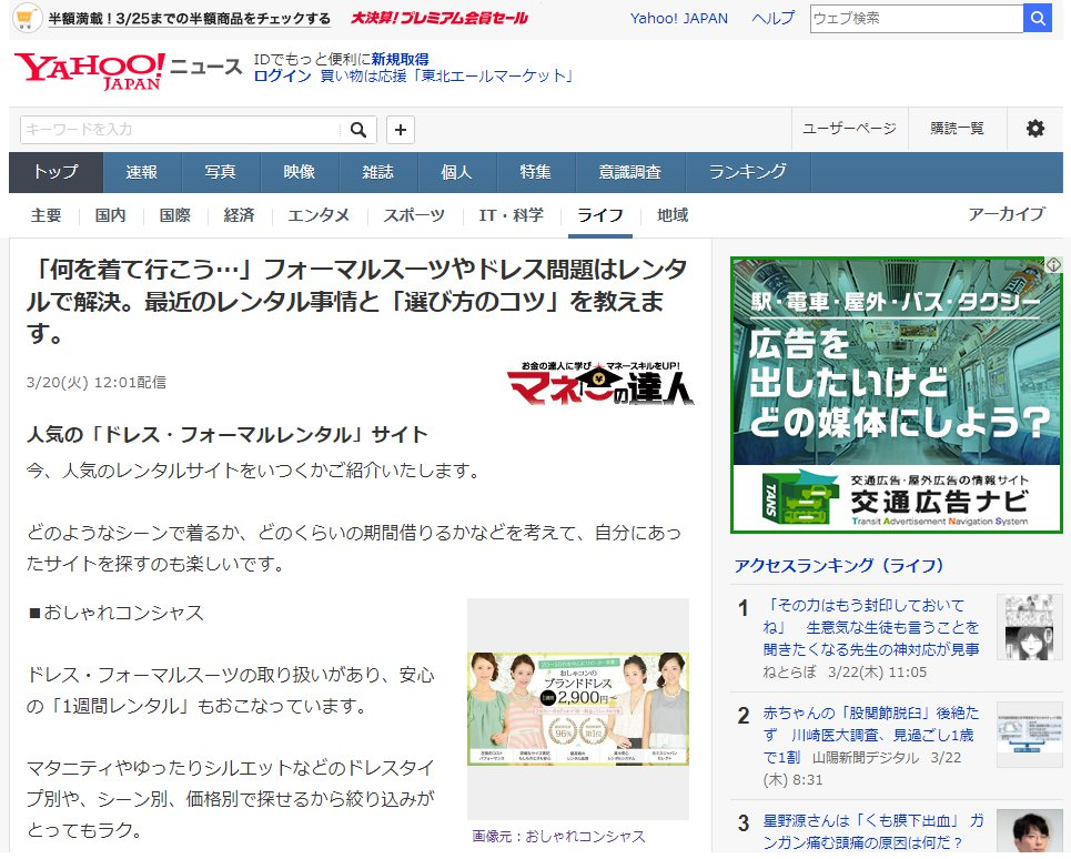 Yahoo!ニュース掲載時画像