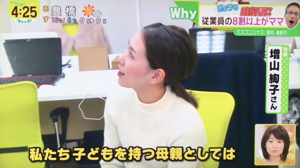 キャッチ_社員インタビュー