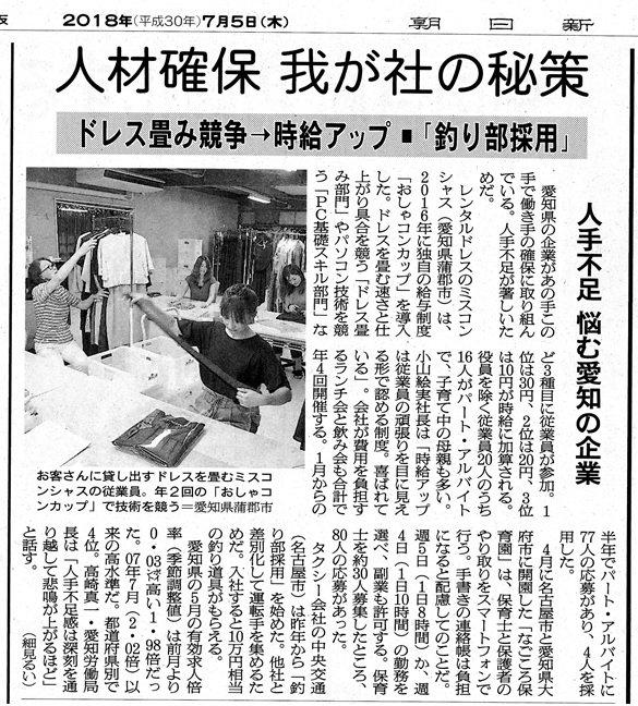 朝日新聞の記事