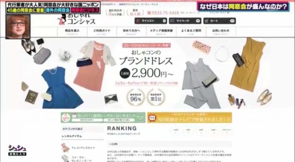 テレビ朝日シュシュ おしゃれコンシャス ネット