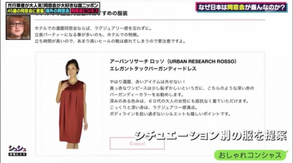 テレビ朝日シュシュ おしゃれコンシャス IKINA