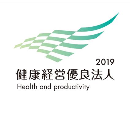2019健康経営優良法人