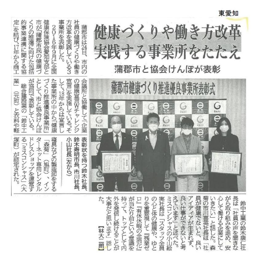 東愛知新聞_健康づくりや働き方改革実践する事業所をたたえ