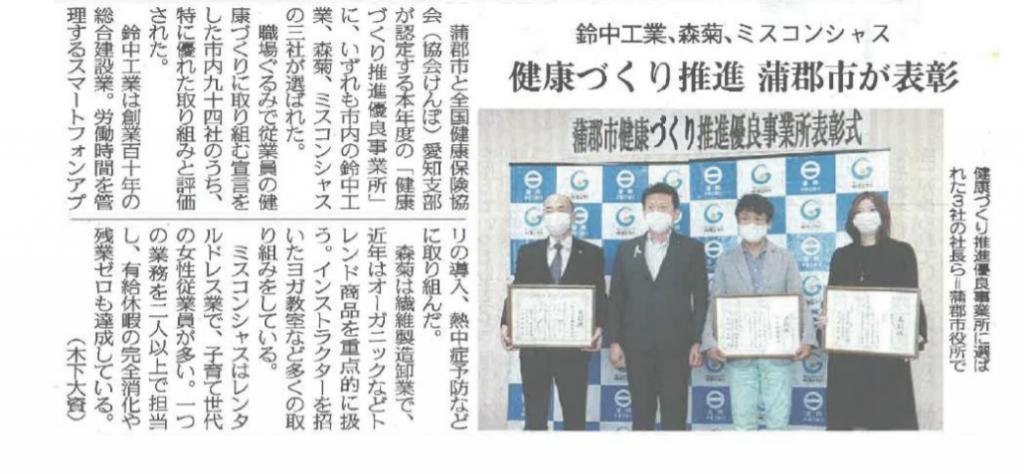 中日新聞_健康づくり推進 蒲郡市が表彰