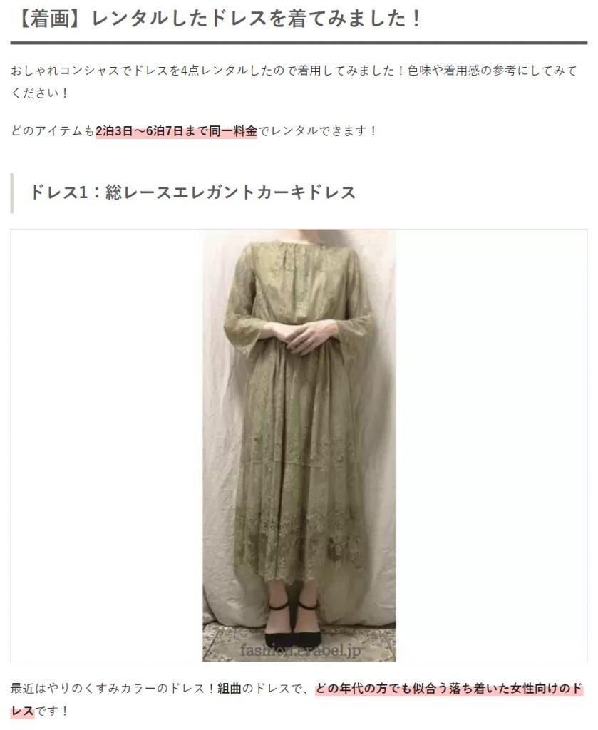 fashion crabel_抜粋画像2
