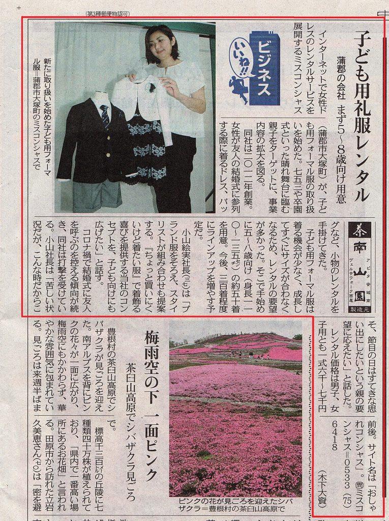 中日新聞_子ども用礼服レンタル 蒲郡の会社 まず5~8歳向け用意